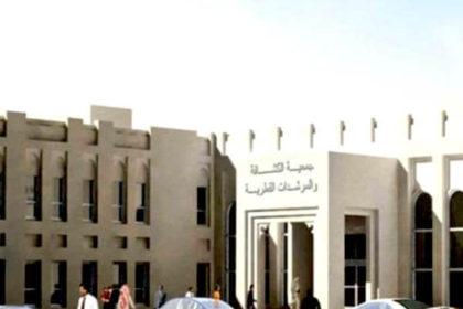 Qatar Scouts & Guides HQ